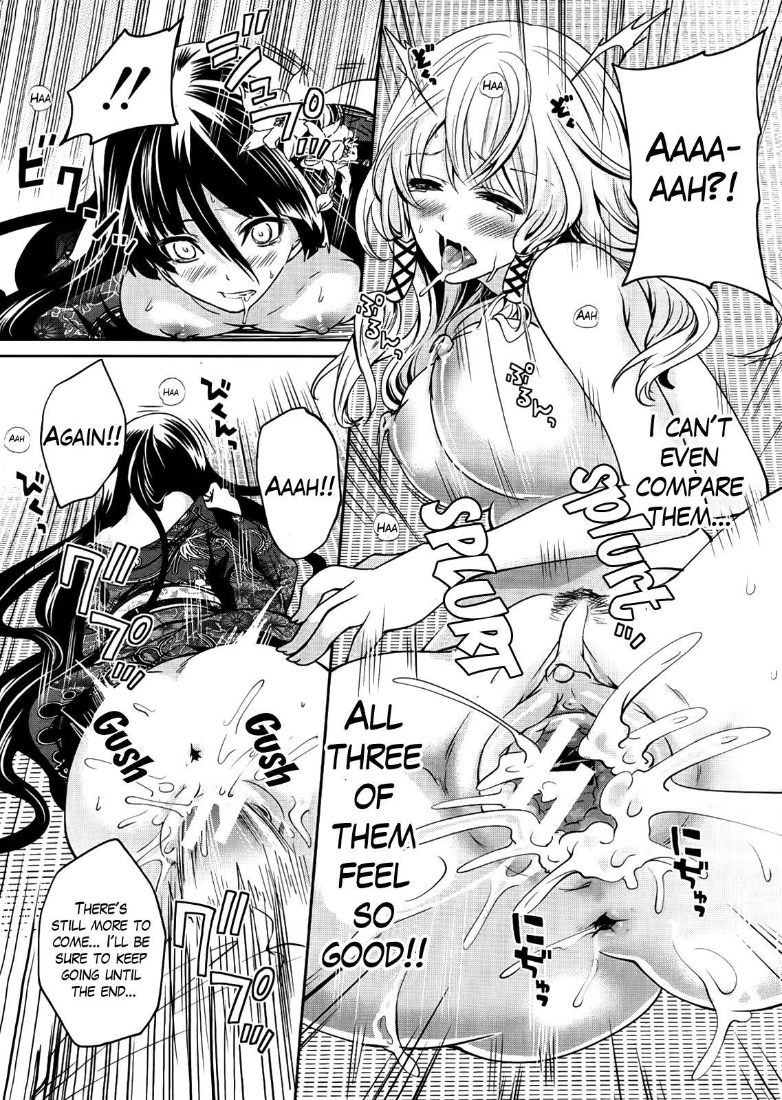 Boku dake ga Kanojo ni Furerareru  | I'm the Only One Who Can Touch Her 108