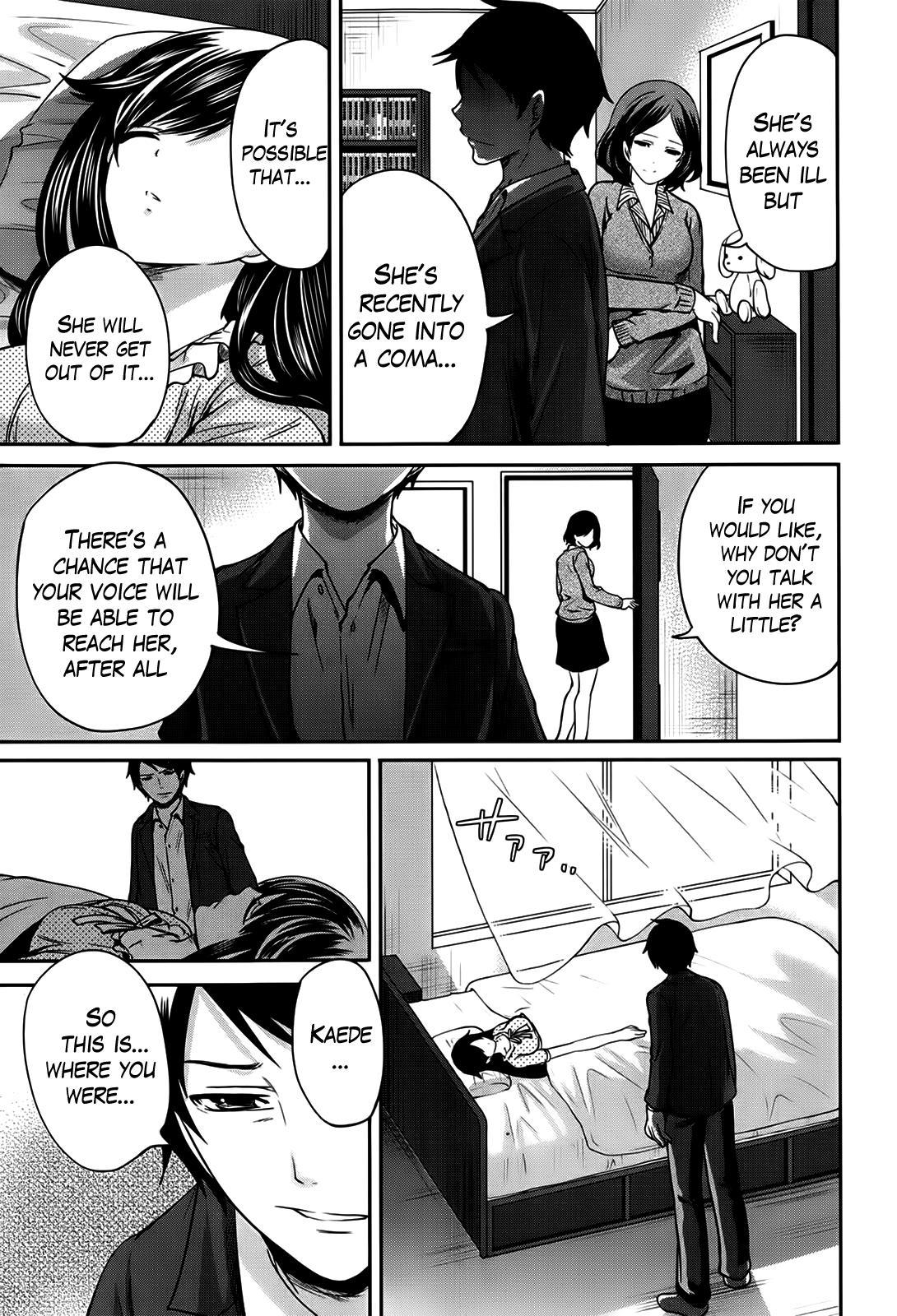Boku dake ga Kanojo ni Furerareru  | I'm the Only One Who Can Touch Her 117