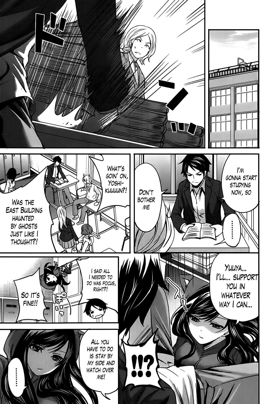 Boku dake ga Kanojo ni Furerareru  | I'm the Only One Who Can Touch Her 121