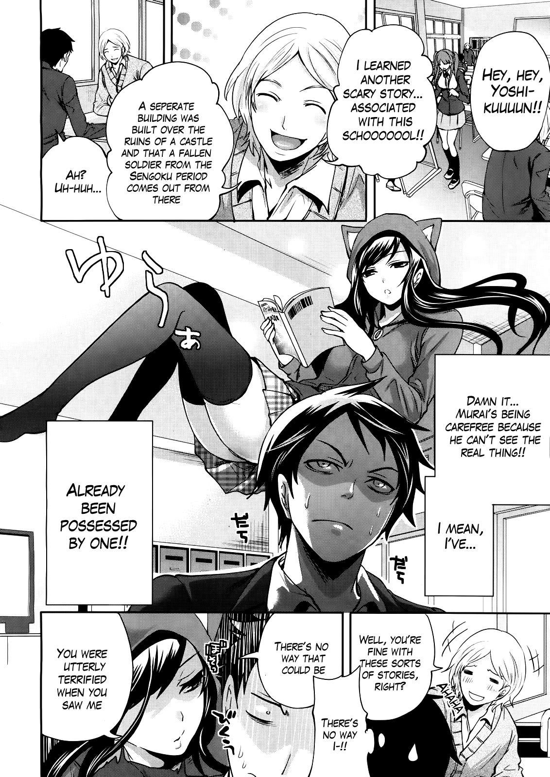 Boku dake ga Kanojo ni Furerareru  | I'm the Only One Who Can Touch Her 1