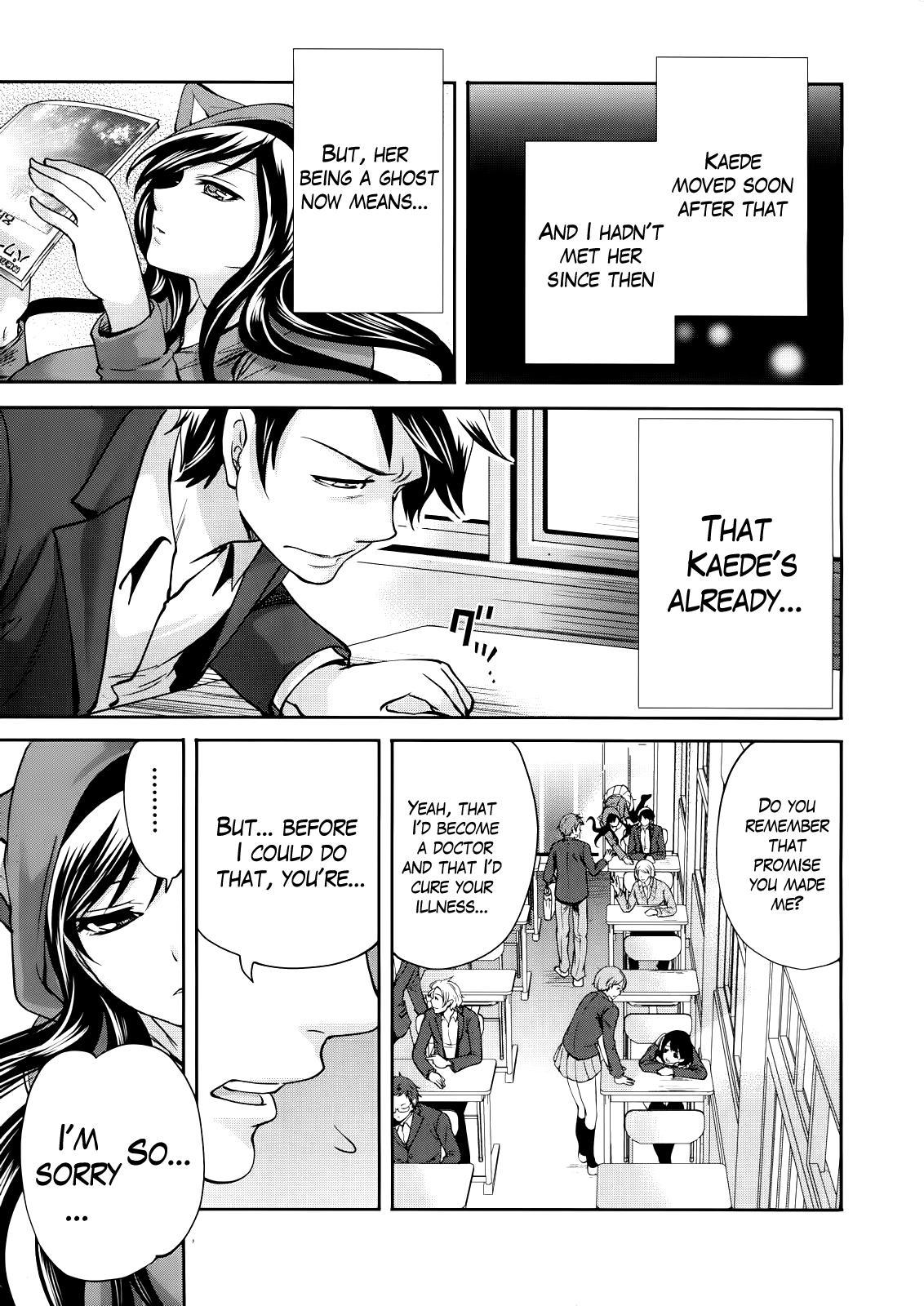 Boku dake ga Kanojo ni Furerareru  | I'm the Only One Who Can Touch Her 4