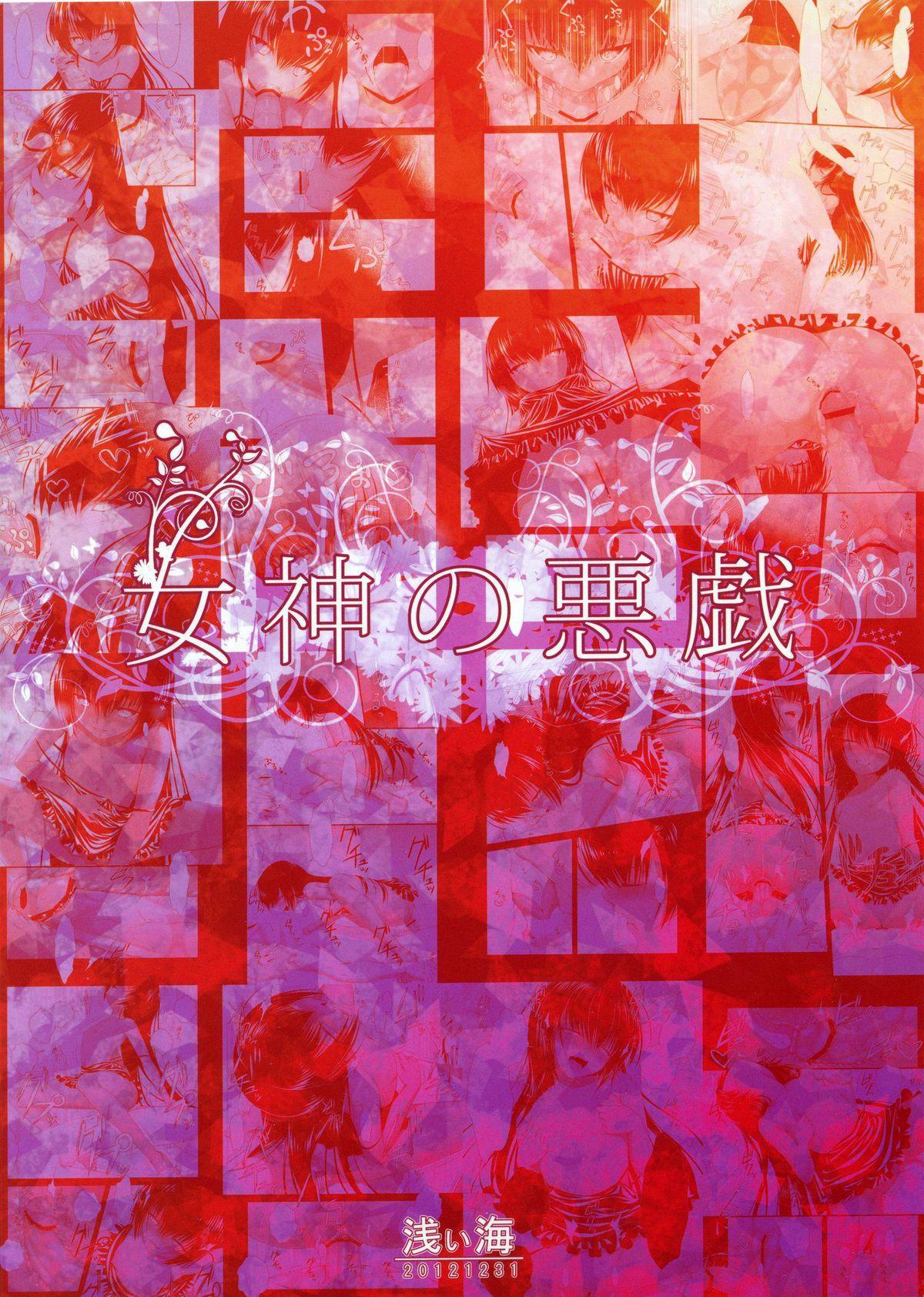 Megami no Itazura | Mischief of the Goddess 21