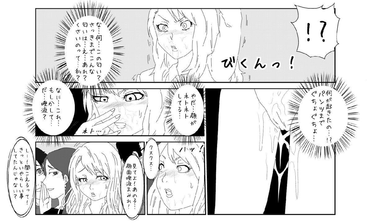 Sennou Kyouiku Shitsu 11