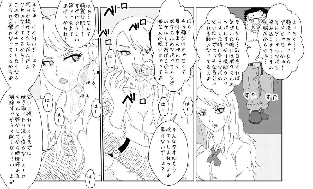 Sennou Kyouiku Shitsu 14