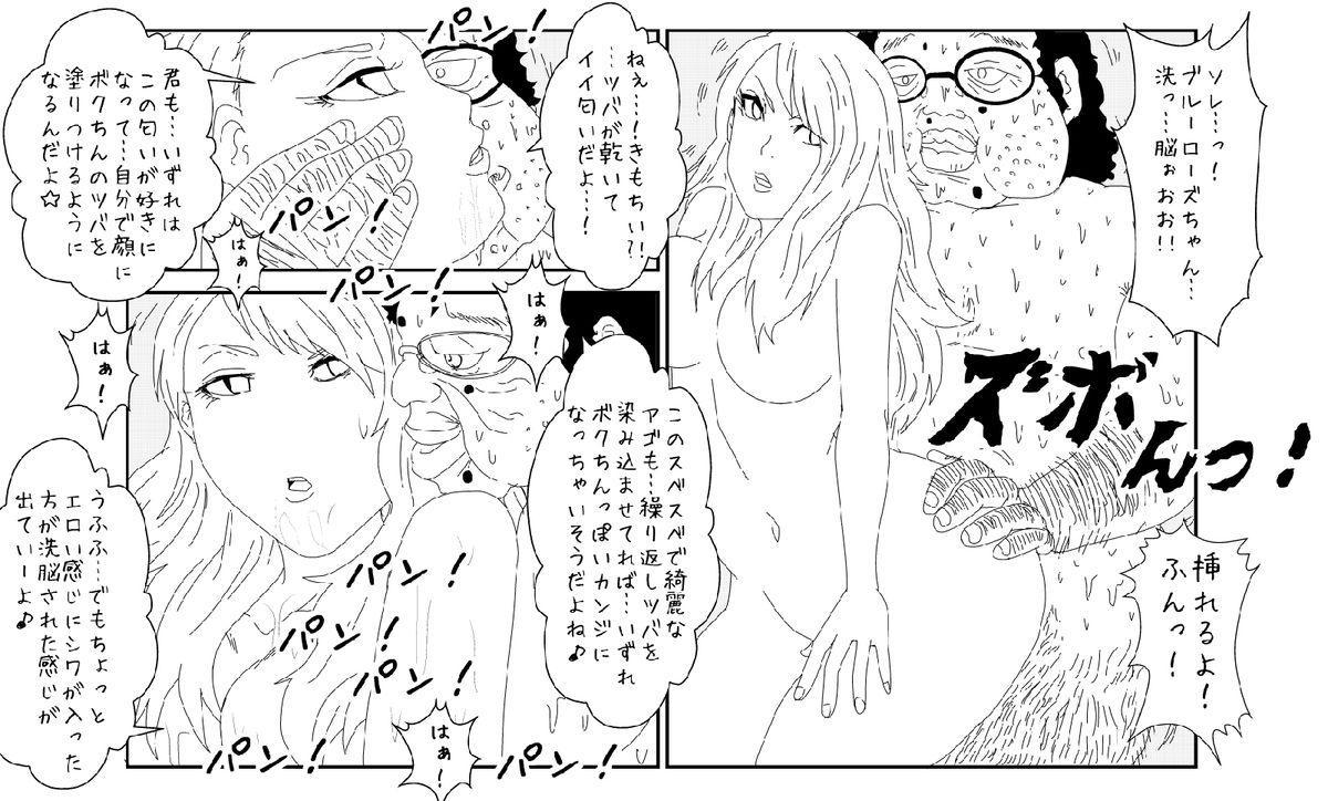 Sennou Kyouiku Shitsu 16