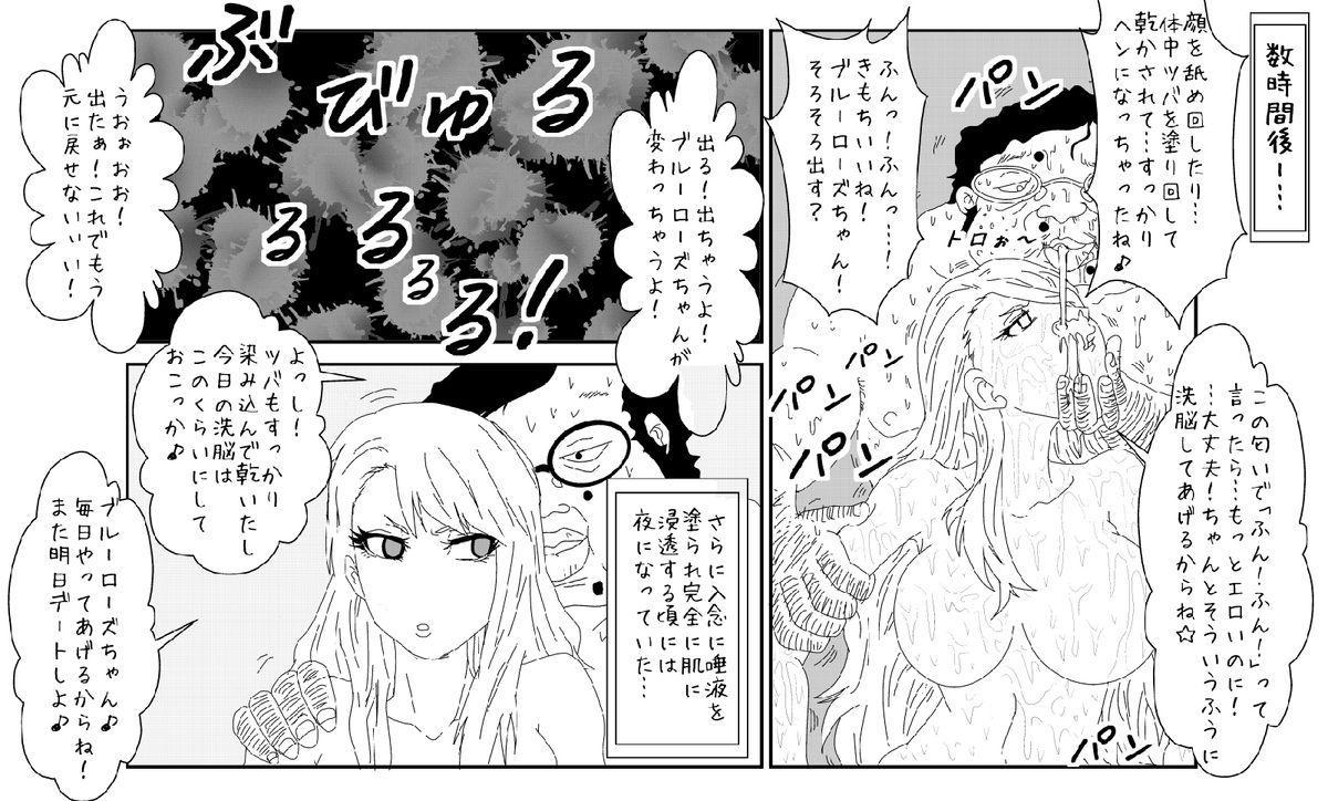 Sennou Kyouiku Shitsu 17
