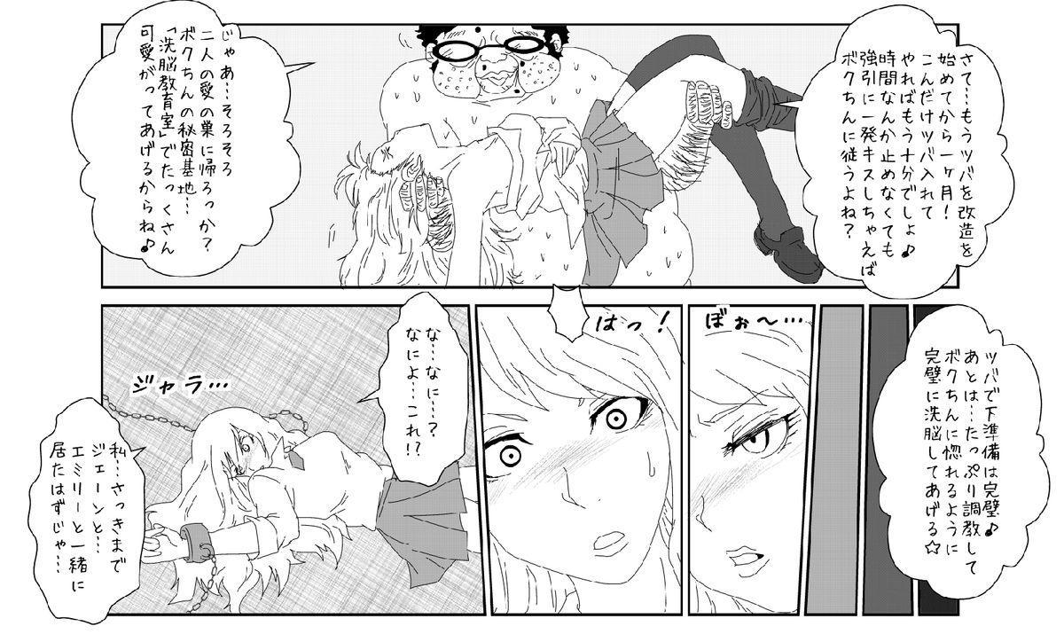 Sennou Kyouiku Shitsu 19