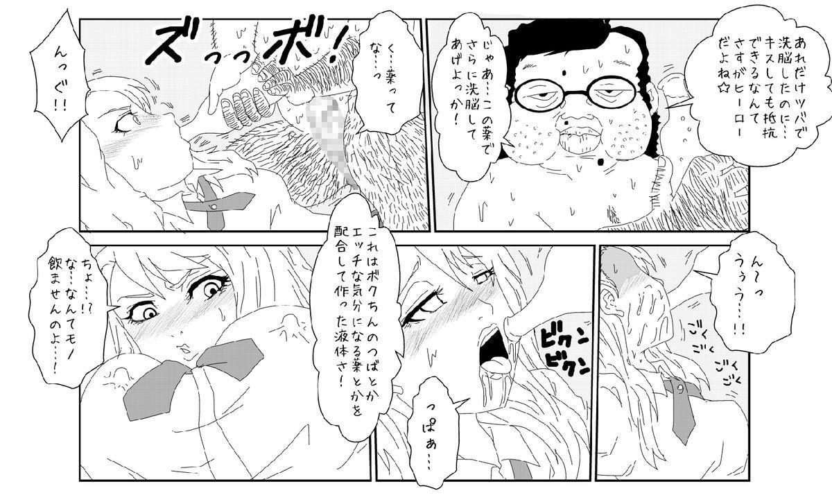 Sennou Kyouiku Shitsu 23