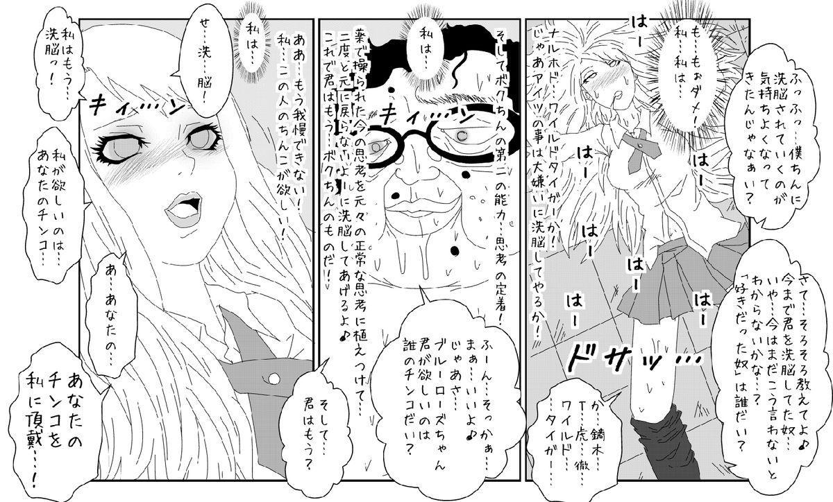 Sennou Kyouiku Shitsu 30
