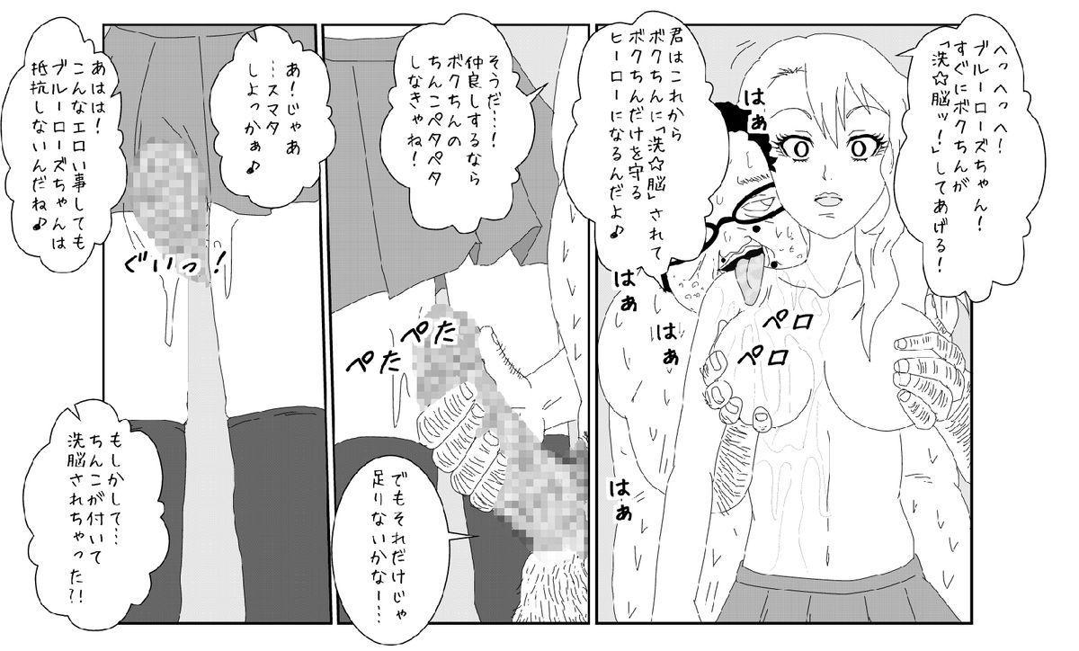 Sennou Kyouiku Shitsu 7