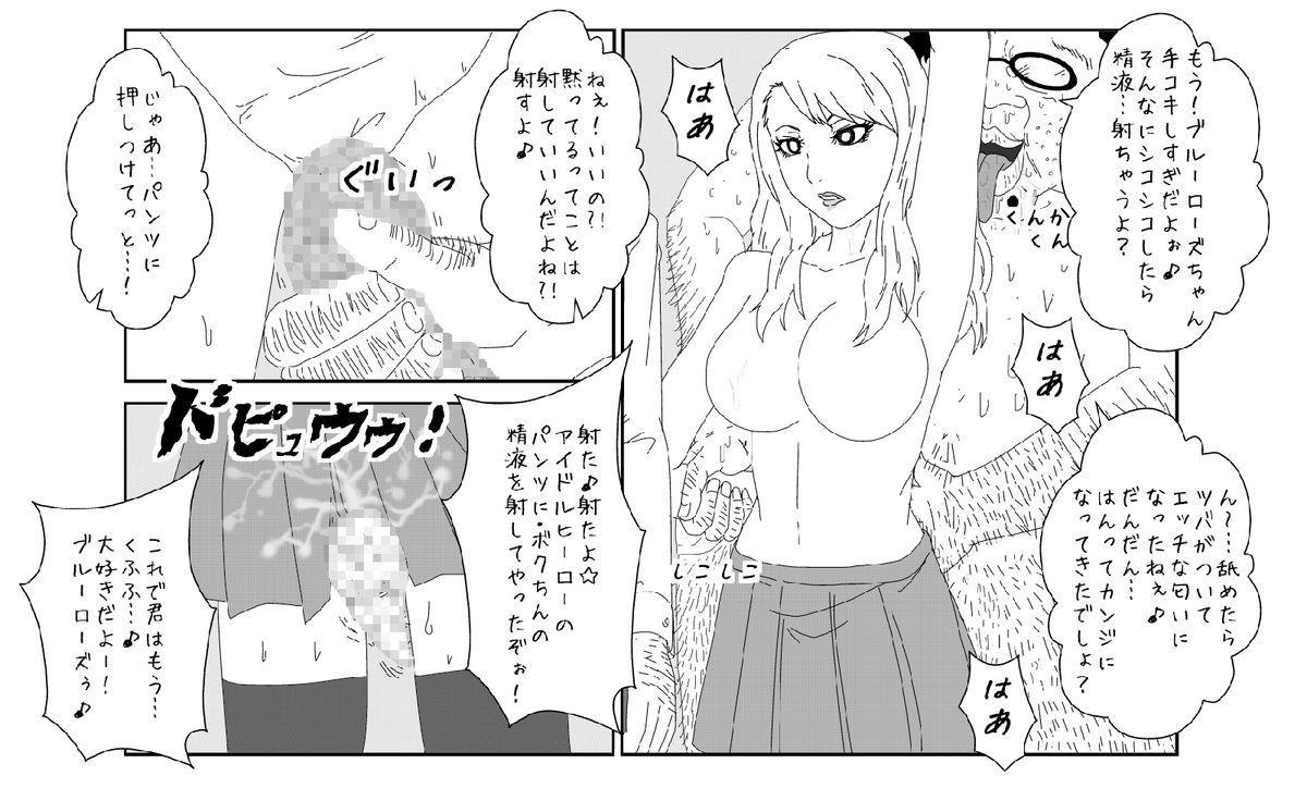 Sennou Kyouiku Shitsu 8