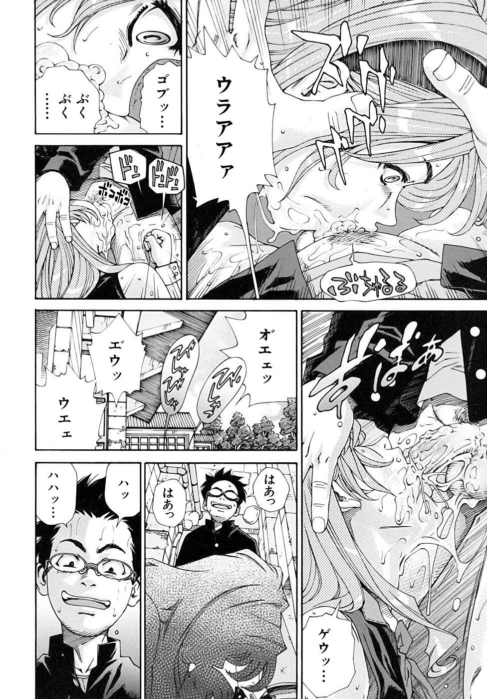 Amamori no Yari 9