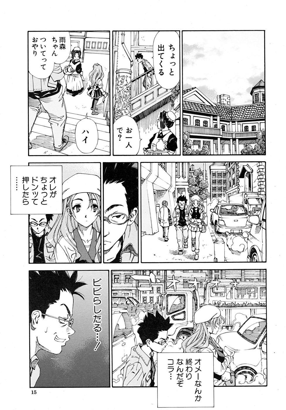 Amamori no Yari 10