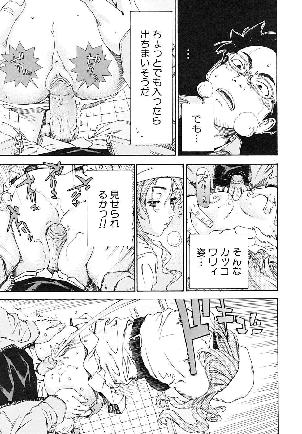 Amamori no Yari 12