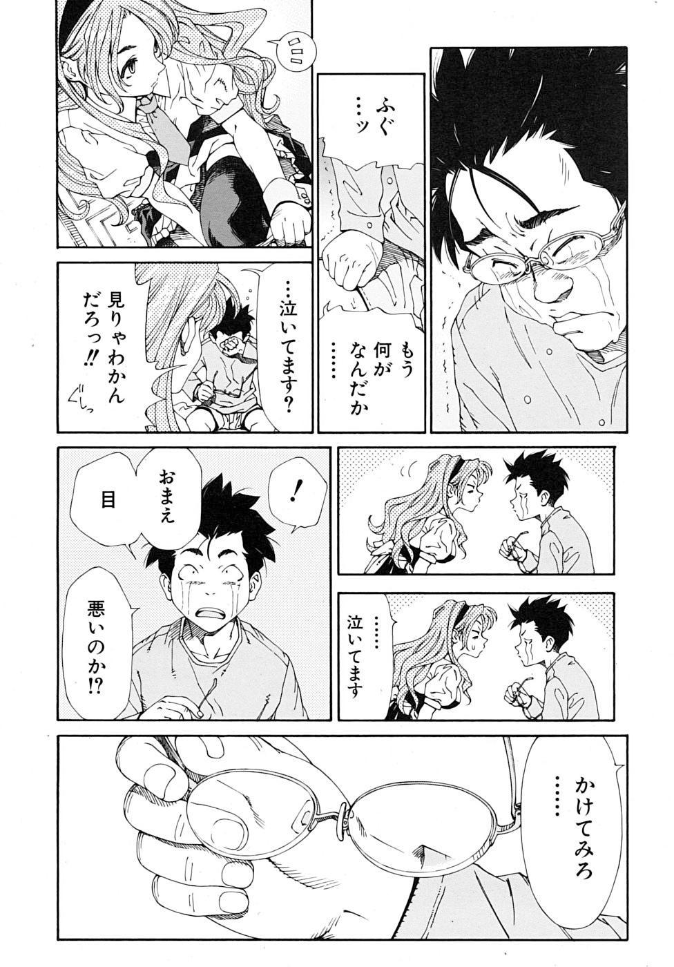 Amamori no Yari 23