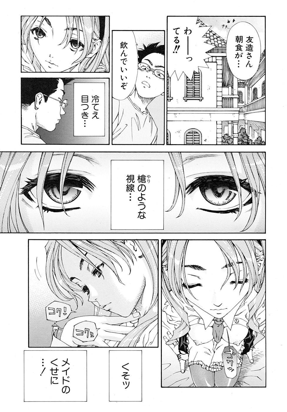 Amamori no Yari 4