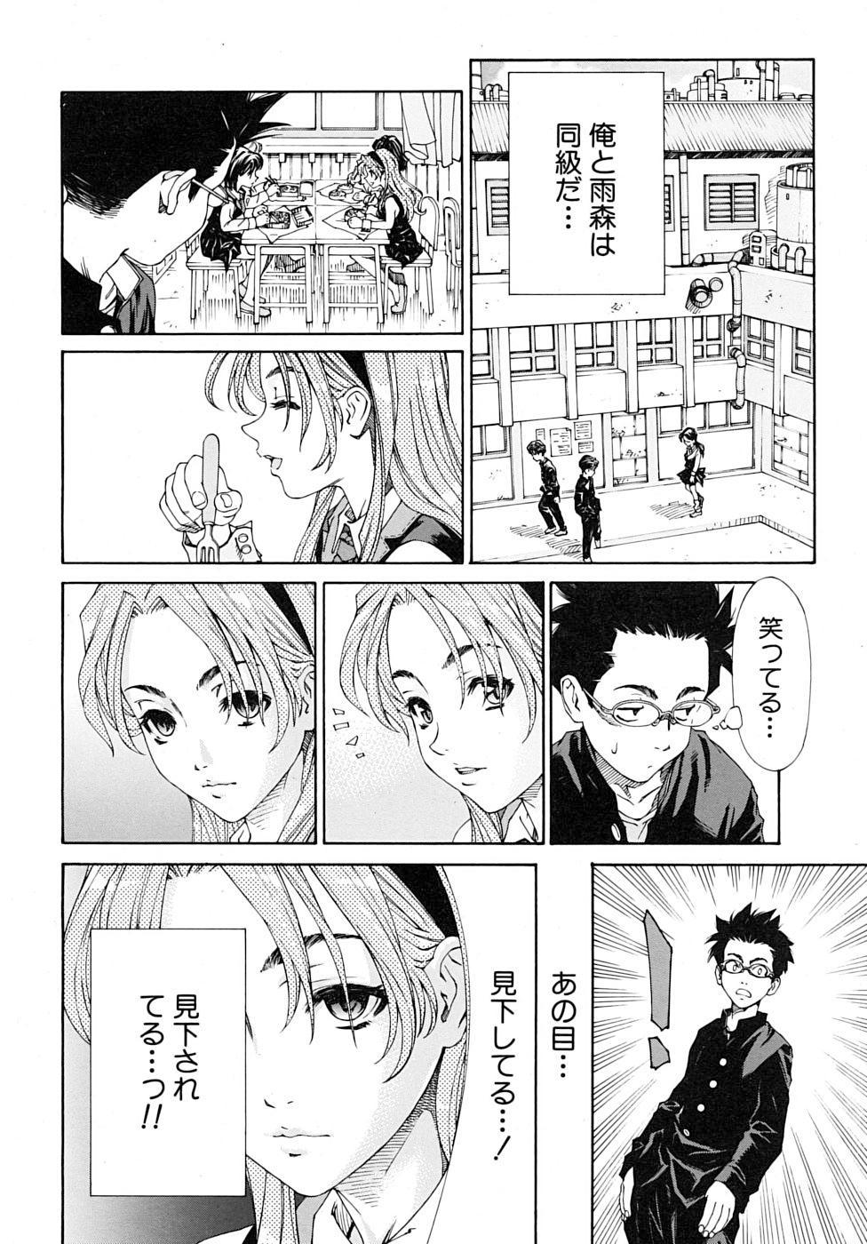 Amamori no Yari 5