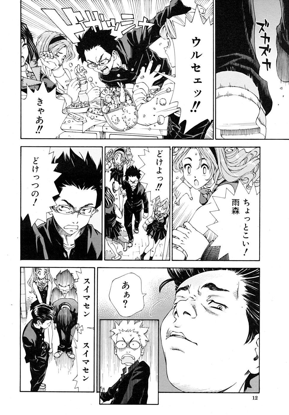 Amamori no Yari 7
