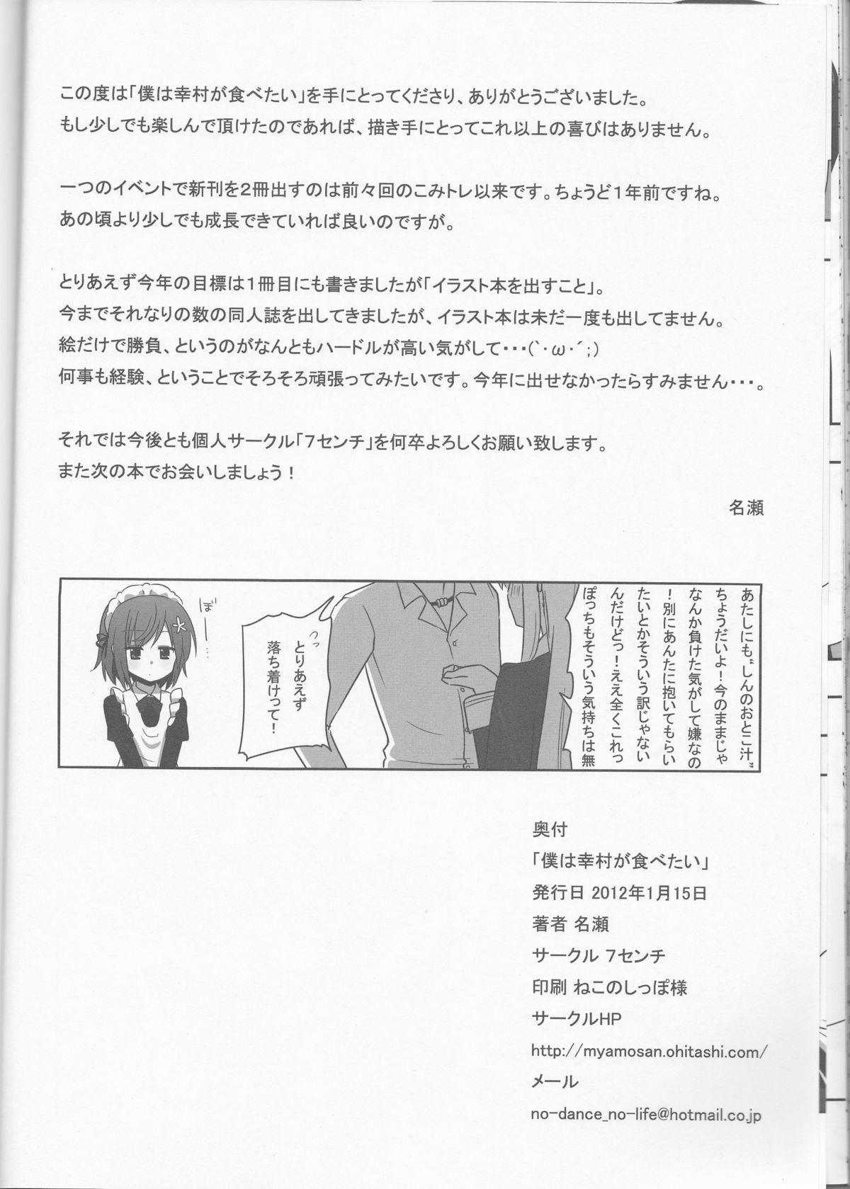 Boku wa Yukimura ga Tabetai 26