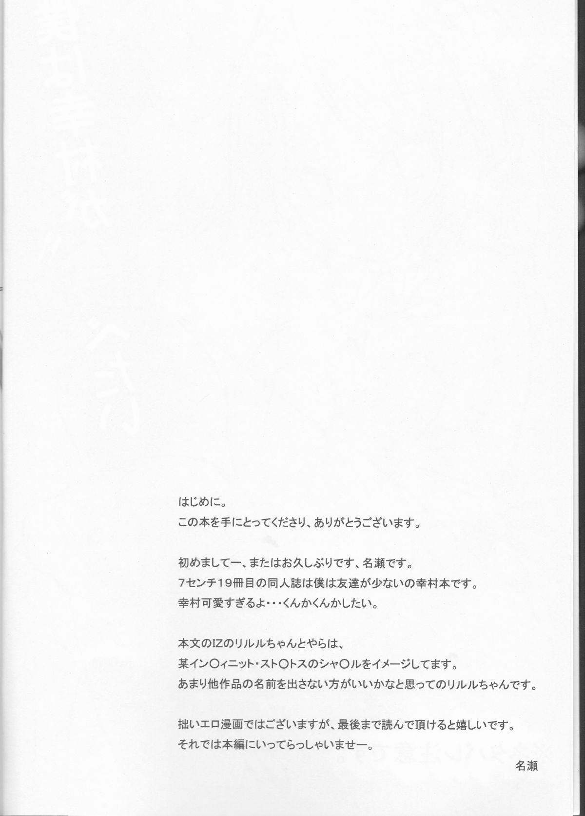 Boku wa Yukimura ga Tabetai 2