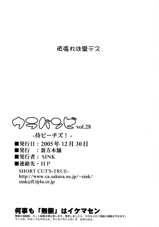 Urabambi Vol. 28 - Samurai Peachs! 24