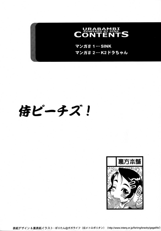 Urabambi Vol. 28 - Samurai Peachs! 2