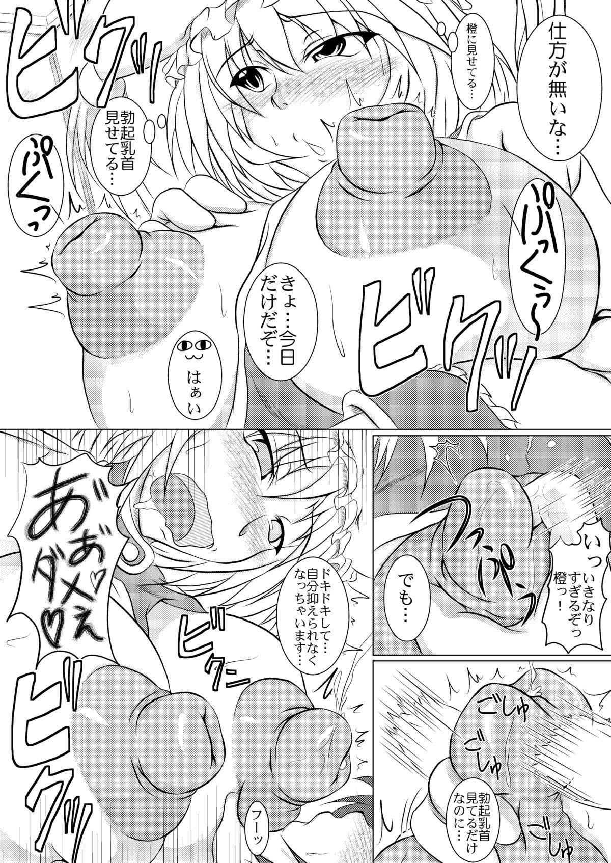 Ran-Chen 4