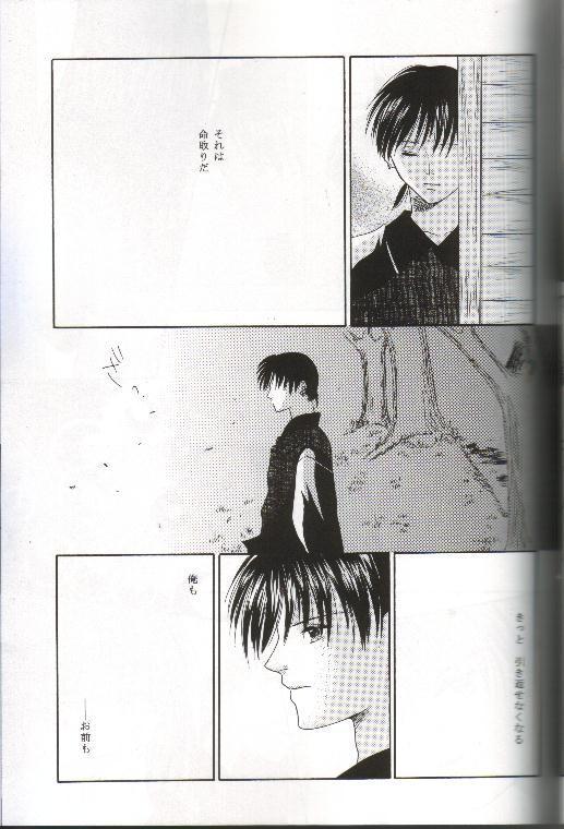 Mikansei no Melody 11