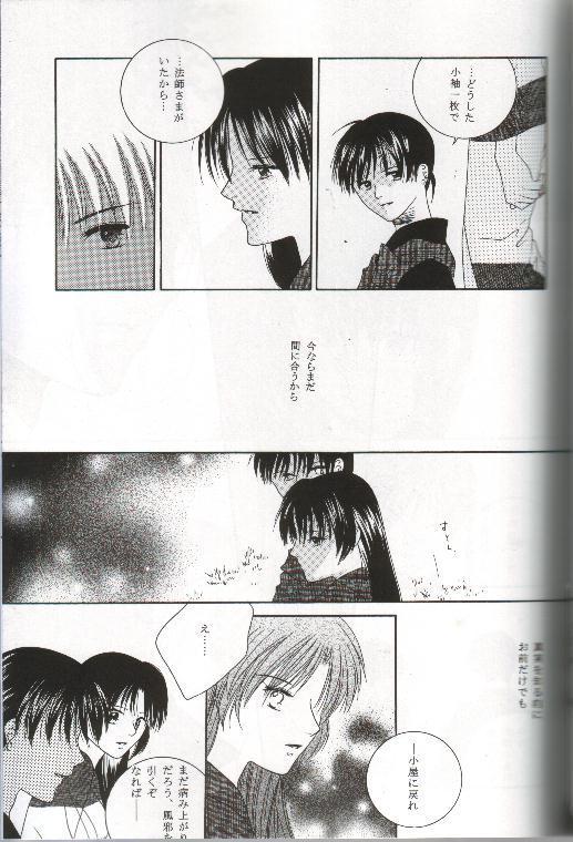 Mikansei no Melody 13