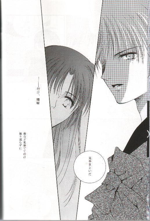 Mikansei no Melody 14