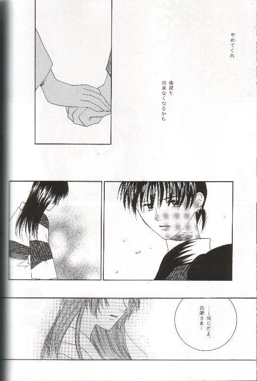 Mikansei no Melody 16