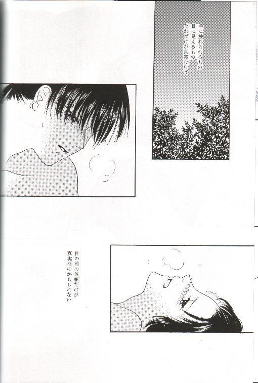 Mikansei no Melody 22