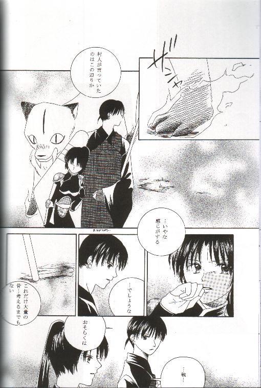 Mikansei no Melody 24