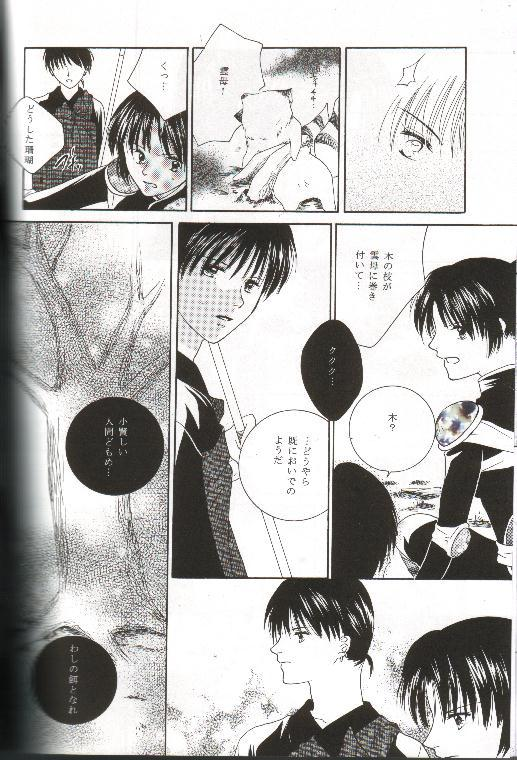 Mikansei no Melody 26