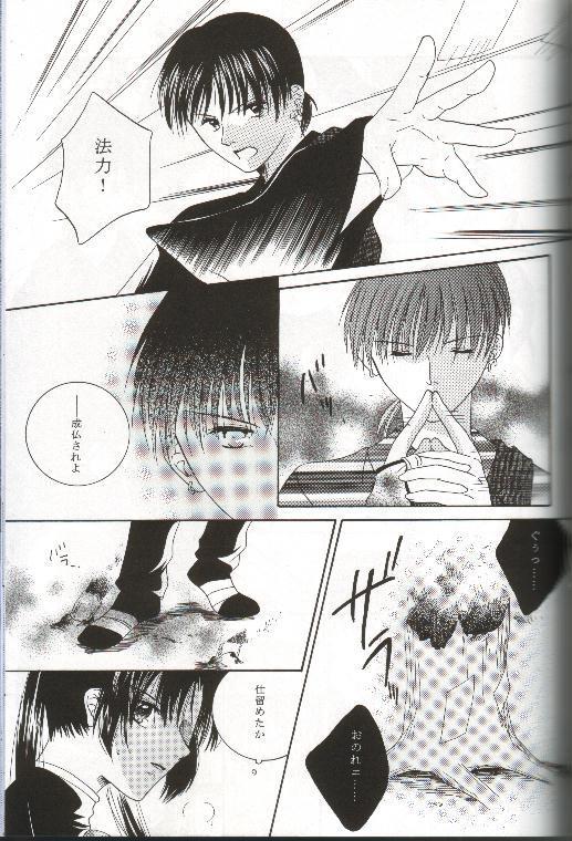 Mikansei no Melody 31