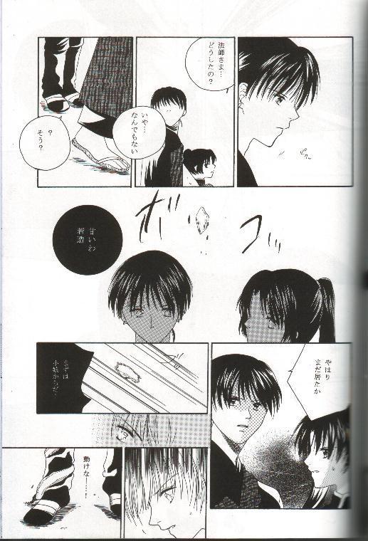 Mikansei no Melody 33