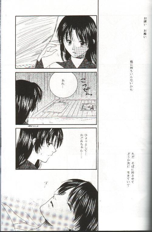 Mikansei no Melody 39