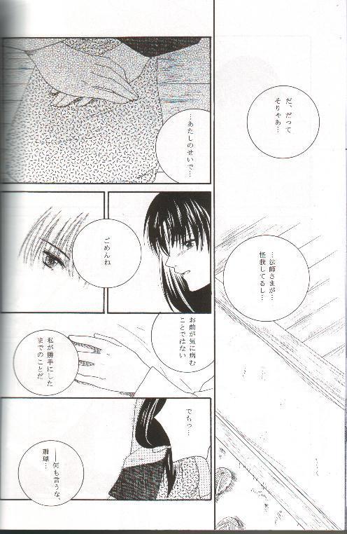 Mikansei no Melody 42