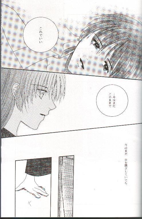 Mikansei no Melody 43