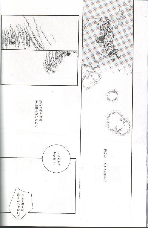 Mikansei no Melody 44