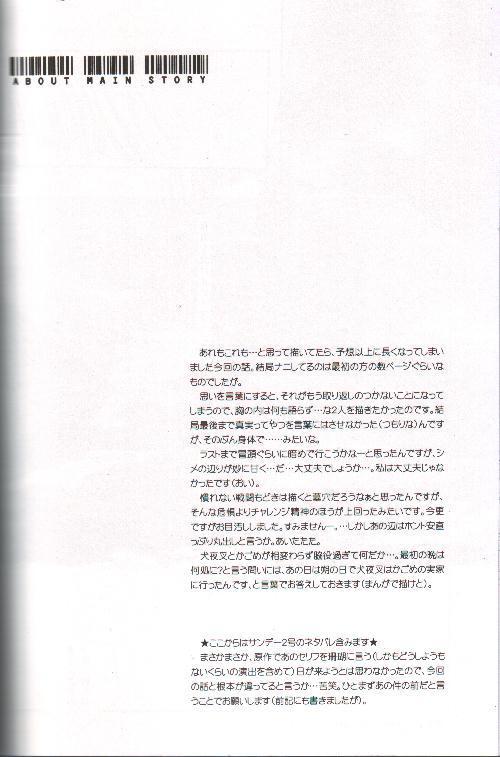 Mikansei no Melody 46