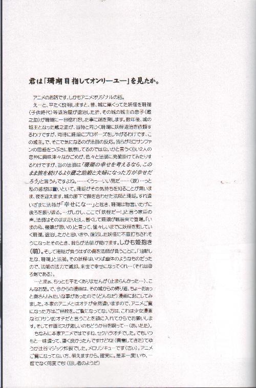 Mikansei no Melody 47