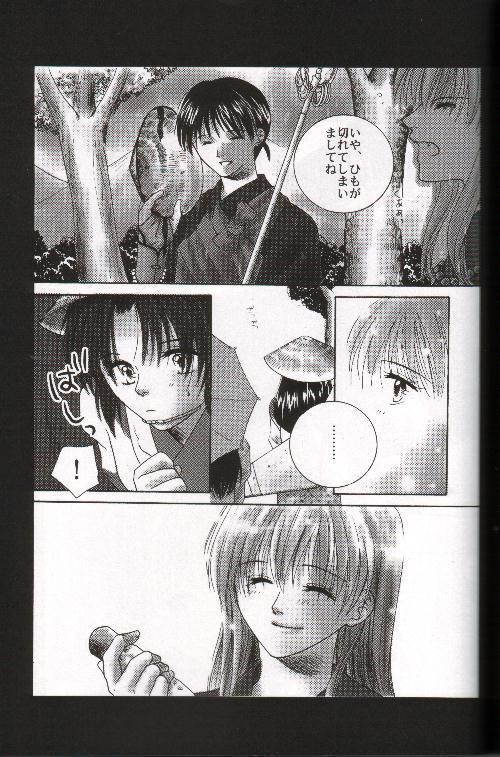 Mikansei no Melody 49