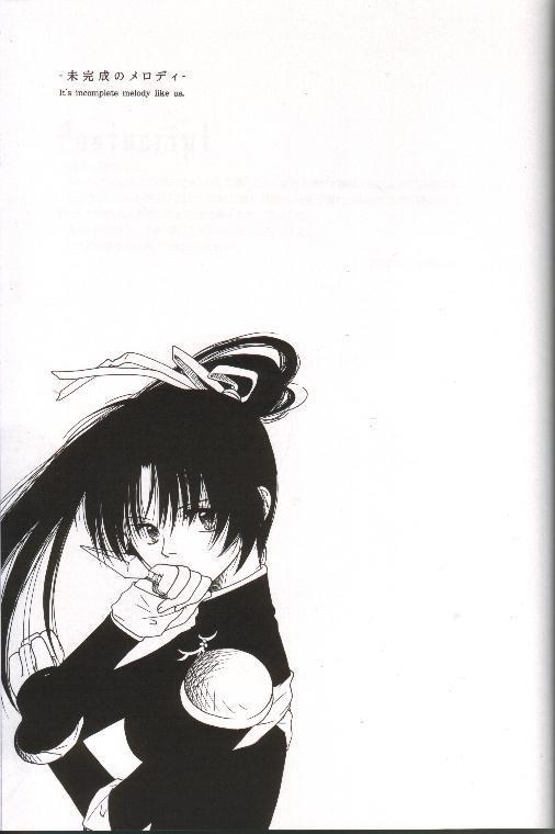 Mikansei no Melody 57
