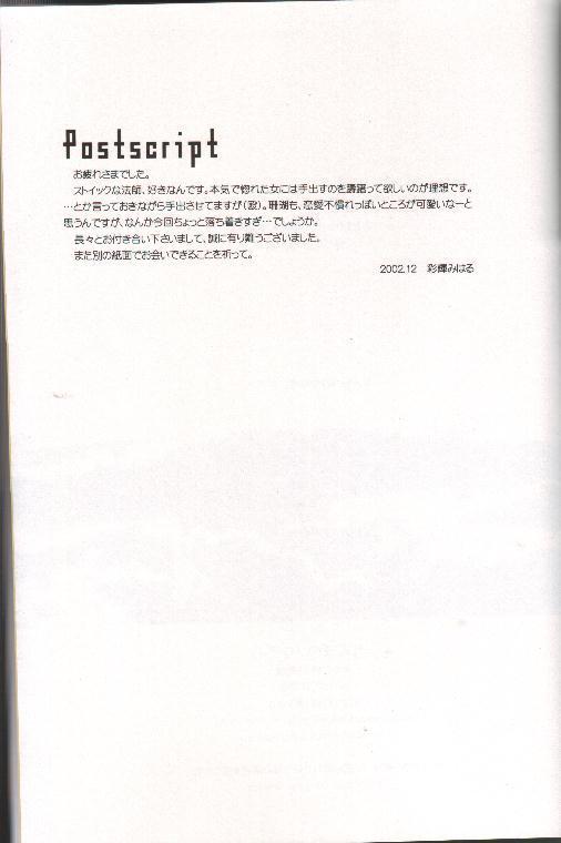 Mikansei no Melody 59