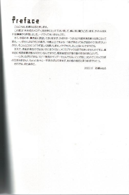 Mikansei no Melody 7