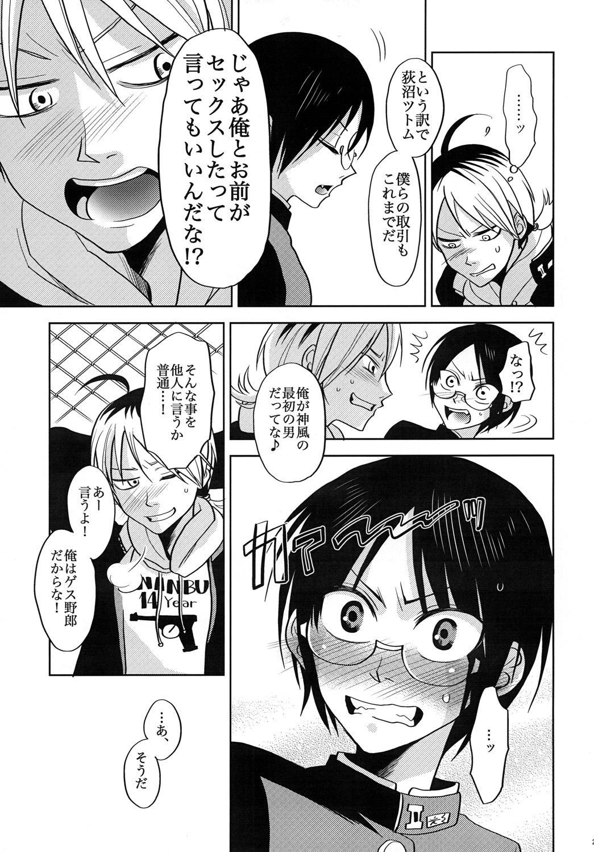 Rei Kyori Ryouiki 23