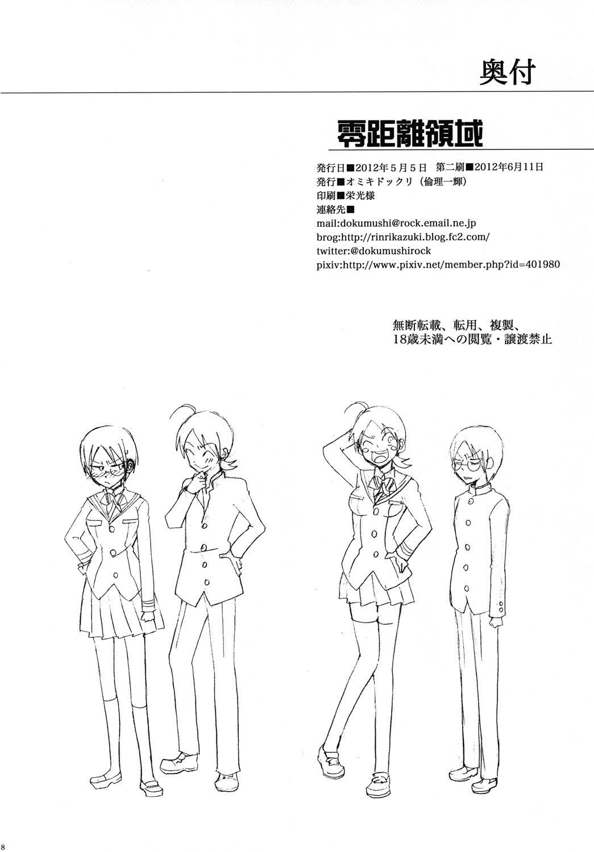 Rei Kyori Ryouiki 26