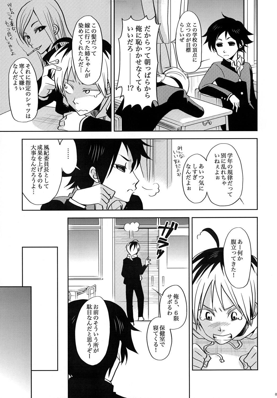 Rei Kyori Ryouiki 5