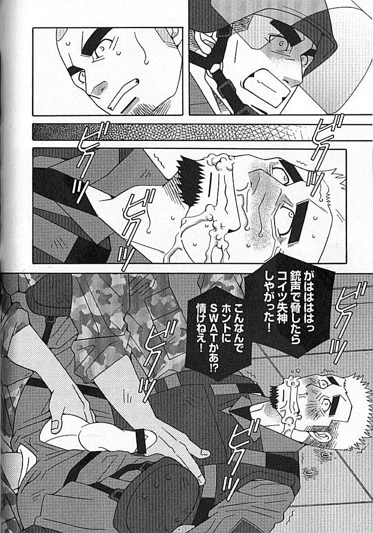 Swat - Kazuhide Ichikawa 9